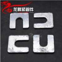 U型垫片 热镀锌平U形状方形垫 订做各种异形
