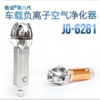 JO-6281金银灰色净化器