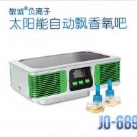 直供双香味太阳能负离子氧吧空气净化器JO-689