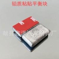 大巴铝合金轮毂粘贴块中巴动平衡铅配重块