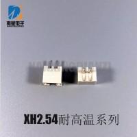 耐高温XH-2P 3P 4P 5P-14P 连接器 接插件