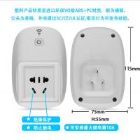 wifi智能插座外壳 各国标准定制方形智能插座外壳