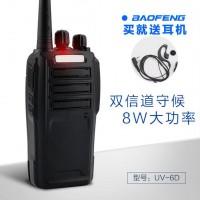 bf宝锋对讲机UV6D 民用无线大功率8W手台