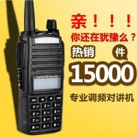 宝锋BF-UV82手持自驾游对讲机配借电器高功率双频率使用
