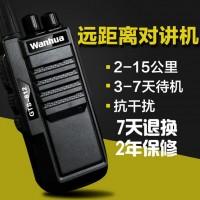 万华GTS-812 对讲机民用手持手台专业民用商用大功率