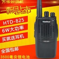 万华HTD-825对讲机民用无线手台6W大功率自驾游工地酒店
