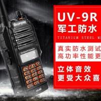 宝锋9R防水对讲机 民用防水无线手持对讲机真正8级防水对讲机
