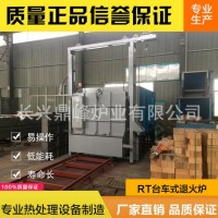 厂家直销全纤维台车式电阻炉 节能型台车式退火炉