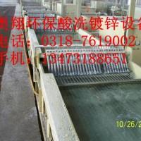 线材环保酸洗 镀锌设备 无污染酸洗设备 节能镀锌设备