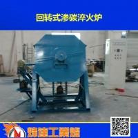 供应 回转炉 回转式渗碳炉炉 回转式淬火炉 螺丝热处理炉