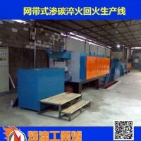 标准件行业自攻螺丝调质生产线 螺丝热处理炉