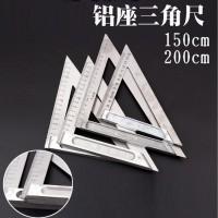 铝座三角尺水平尺铝底座合金三角尺子