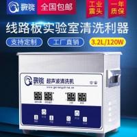 小型超声波清洗机 歌能G-020S数控清洗机