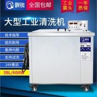 歌能G-12A五金船舶汽车零件实验室器材清洗设备