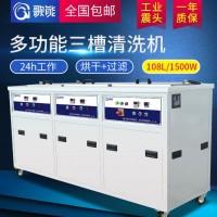 超声波清洗机 清洗过滤烘干三合一 五金光学器件清洗设备
