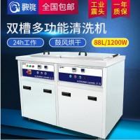 双槽歌能超声波清洗机工业 精密冲压件金属超声波清洗器