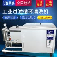 超声波清洗机工业 汽车配件五金清洗设备
