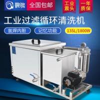 五金汽车实验室专用清洗设备135L