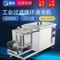 五金金属件医疗器材清洗设备