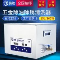 工业超声波清洗器 五金电路板清洗设备
