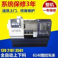 6140优质数控机床车床 质优物廉 欢迎来电咨询