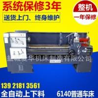 厂家直销6140普通车床质优物廉产品质量保障高精度数控车床