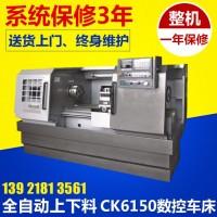数控车床厂家直销供应 CK6150数控车床 车床数控系统