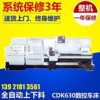 厂家热销提供各种数控车床CDK630数控车床高性能数控车床