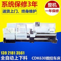 热销提供各种数控车床CNC630数控车床价格