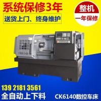 厂家供应CK6140高效率数控车床 规格齐全 安全性稳定