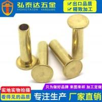 供应平头半空心铜铆钉 圆头半空心黄铜铆钉 实芯铜铆钉