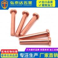 供应平头实心紫铜铆钉 圆头实心紫铜铆钉 紧固件铜铆钉 可定做