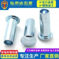 自产自销批发半圆头半空心铁铆钉 铁镀蓝白锌中空铆钉