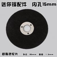 普力捷85x15 多功能家用金属切割 电圆锯树脂砂轮片