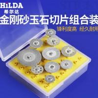 希尔达金刚砂锯片玉石原石琥珀蜜蜡水晶玻璃切割片10片组合盒装