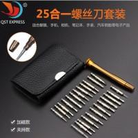 25合一多功能皮套手动螺丝刀 批头套装 手机笔记本维修工具