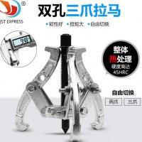 三爪二爪拉马顶拔器 多功能轴承拆卸小型手动工具