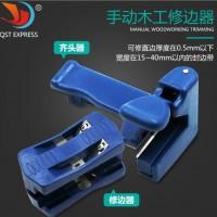 木工封边机工具 板材封边条PVC直线修边器齐头器