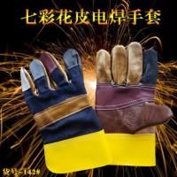劳保用品生产厂家七彩花皮短款皮革电焊焊接防护手套焊工手套