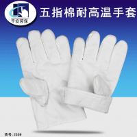 劳保五指棉耐高温手套电焊工手套耐磨高温防护用品批发