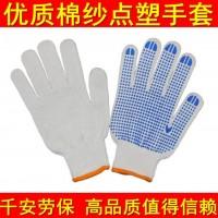 蓝点塑纱线手套劳保用品防护手套特价促销点珠止滑手套