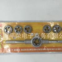 公制8PC 现货 丝锥板牙丝攻扳手板牙绞手套装