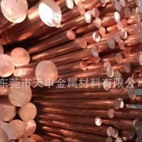 C1100紫铜棒材 C1020无氧铜棒