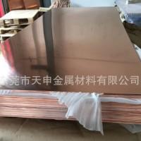 紫铜板 c1100红铜板批发