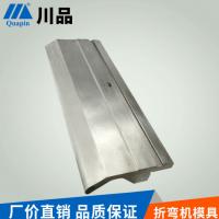 供应订制折弯机模具 标准上下模具折弯刀