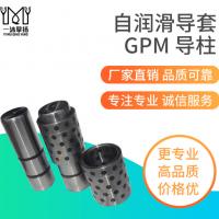 米思米标准GPM导柱MGPZ盘起标准导柱PUNCH导柱组件
