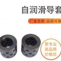 供应GGBF盘起标准自润滑导套