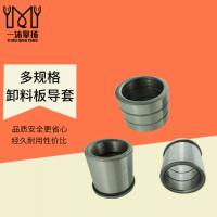 盘起标准卸料板导套 精密导柱导套SGBH导套有托导套