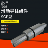 供应批发SGP滑动导柱组件模架用导柱导套