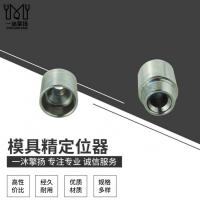供应模具精定位 导柱辅助器 定位柱 塑胶模具配件